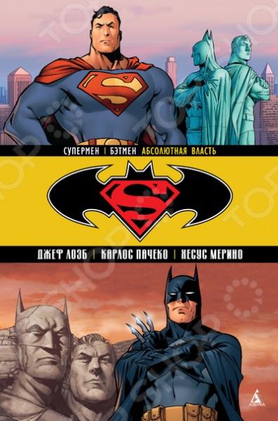 Супермен. Бэтмен. Книга 3. Абсолютная властьКомиксы. Манга. Графические романы<br>В один прекрасный день на Земле воцаряется совершенно новый миропорядок теперь здесь железной рукой правят Бэтмен и Супермен. Человечество вправе выбирать: повиноваться или умереть. Как так получилось Неужели некому остановить тиранов Но вскоре два самых могущественных супергероя отправляются в головокружительное путешествие по всевозможным альтернативным реальностям и сталкиваются с множеством классических персонажей вселенной DC! Абсолютная власть продолжает историю двух величайших супергероев! Обладатель многих наград писатель Джеф Лоэб в сотрудничестве с уже полюбившейся читателем командой художников Карлосом Пачеко и Хесусом Мерино при помощи лауреата премии Айснера, художника по цвету Лауры Мартин, создают новый великолепный комикс. Перед нами результат их творческих усилий: завораживающий и динамичный рассказ о наших любимых героях - Бэтмене и Супермене!<br>