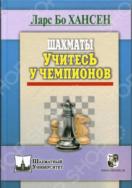 Шахматы. Учитесь у чемпионовШахматы. Шашки<br>Известный датский гроссмейстер и теоретик Ларс Бо Хансен предлагает заново познакомиться с величайшими шахматистами - от эпохи романтизма до наших дней, - включая Магнуса Карлсена. Автор рассказывает о шахматных королях и главных претендентах на этот титул как о наиболее ярких выразителях идей, определявших развитие шахматной мысли в их эпоху. Изучение классических образцов под таким углом зрения позволяет распознавать основополагающие мотивы и принципы игры и в чрезвычайно усложнившейся за последние десятилетия борьбе современных гроссмейстеров. Подобный подход поможет читателю существенно улучшить стратегическое понимание и повысить уровень своей игры.<br>
