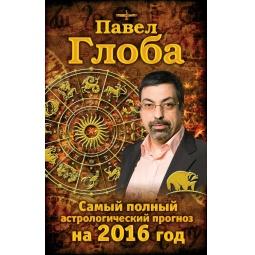 фото Самый полный астрологический прогноз на 2016 год