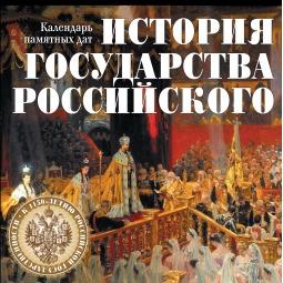 Купить История государства Российского. Календарь памятных дат