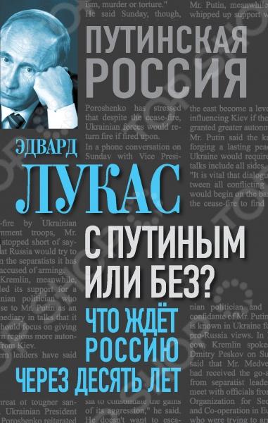 С Путиным или без? Что ждет Россию через десять летПолитика<br>Эдвард Лукас британский журналист и публицист, бывший шеф бюро The Economist в Москве. Российскому читателю он известен своей книгой Новая холодная война. Как Кремль угрожает России и Западу . В книге Э. Лукаса, которая представлена вашему вниманию, автор продолжает разговор, начатый в Новой холодной войне . Он затрагивает все сколь-нибудь значимые темы, связанные в последнее время с Россией и политикой Путина, украинские события, санкции Запада против России, ужесточение внутренней политики Путина и даже угроза Третьей мировой войны оказываются в центре внимания автора. Позиция Э. Лукаса характерна для определенных кругов Британии и уже поэтому вызывает интерес.<br>