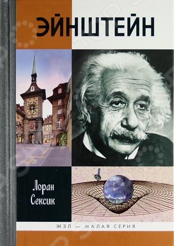 Жизнь А. Эйнштейна перевернулась в пять лет, когда он открыл для себя свойства компаса, а 20 лет спустя он изменил представления людей о Вселенной. Он получил Нобелевскую премию - но не за теорию относительности, а за дерзкую гипотезу о корпускулярной природе света. Убежденный пацифист и гуманист, он не участвовал в создании атомной бомбы, но обратился с просьбой к президенту Рузвельту финансировать исследования.