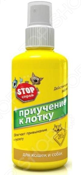 Спрей для коррекции поведения собак STOP спрей «Приучение к лотку»