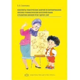 фото Конспекты тематических занятий по формированию лексико-грамматических категорий языка и развитию связной речи у детей с ОНР