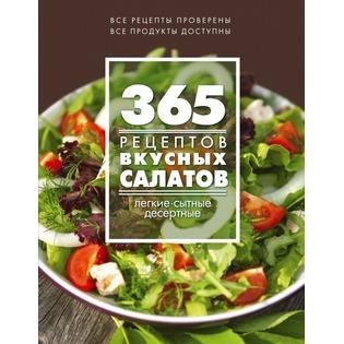Купить 365 рецептов вкусных салатов