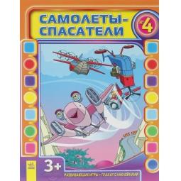 фото Самолеты-спасатели. Выпуск 4 (+ плакат и наклейки)