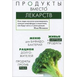 Купить Продукты вместо лекарств