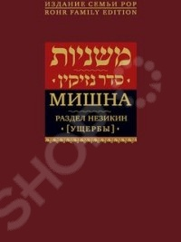 Мишна - это основа основ еврейской устной традиции. Ее составил один из величайших еврейских ученых р. Йегудага-Наси, закрепивший основные положения Устной Торы в виде кодекса - единой, общей для всего народа книги. Это произошло через 150 лет после разрушения храма, приблизительно в 220 г.н.э.