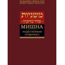 Купить Мишна. Раздел Незикин (Ущербы)