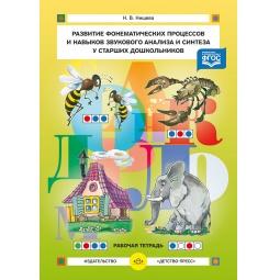фото Развитие фонематических процессов и навыков звукового анализа и синтеза у старших дошкольников. Рабочая тетрадь