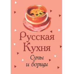 фото Русская кухня. Супы и борщи