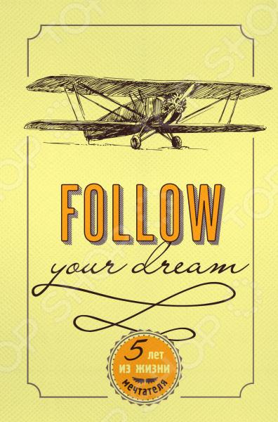 Follow Your Dream. 5 лет из жизни мечтателяЕжедневники<br>Пятибуки - это мегапопулярные дневники на 5 лет с вопросами на каждый день. Свои пятибуки в России ведут больше 100 000 человек! Секрет такой популярности прост, ведь пятибуки - это: - вопросы на каждый день, которые помогут проследить, как за 5 лет меняешься ты и твоя жизнь; - удобный формат - можно носить с собой или хранить в секретном месте; - экономия времени - достаточно всего пары минут в день, чтобы написать историю своей жизни; - дизайны и контент, созданные для самой разной аудитории - прекрасных девушек, амбициозных мужчин, дерзких путешественников, влюбленных пар, любящих родителей - пятибук для себя найдет каждый! ВНИМАНИЕ: Этот пятибук подойдет как девушкам, так и парням. Наслаждайся жизнью, будь собой, смело иди вперед и не забывай писать о своих достижениях в Пятибук!<br>