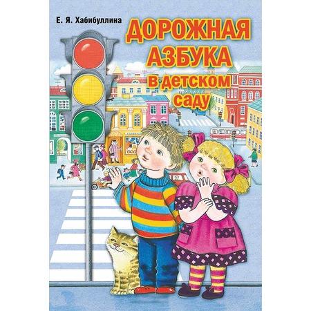 Купить Дорожная азбука в детском саду