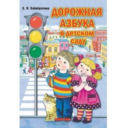 фото Дорожная азбука в детском саду