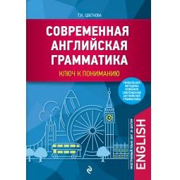 Купить Современная английская грамматика. К ключ к пониманию