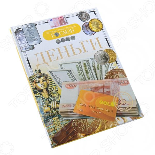 Другие познавательные книги для детей Росмэн 978-5-353-06114-4 Деньги