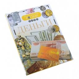 Купить Деньги