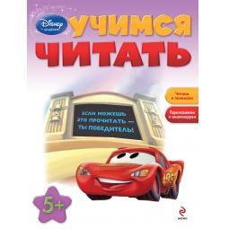 Купить Учимся читать (для детей от 5 лет)