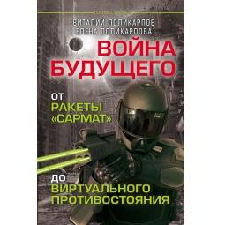 """Купить Войны будущего. От ракеты """"Сармат"""" до виртуального противостояния"""