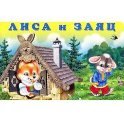 фото Лиса и заяц