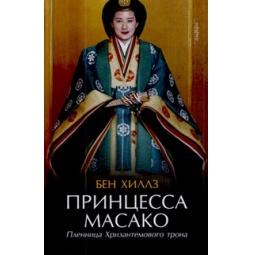 фото Принцесса Масако. Пленница Хризантемового трона