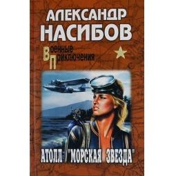 """Купить Атолл """"Морская звезда"""""""