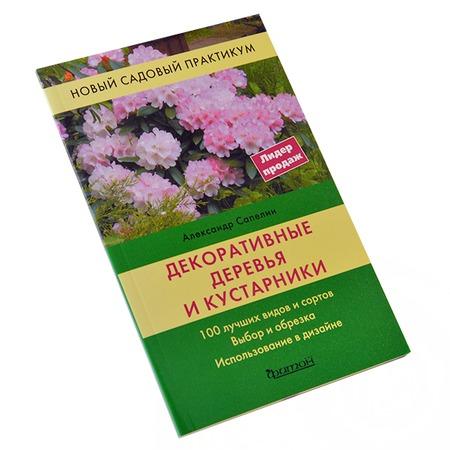 Купить Декоративные деревья и кустарники