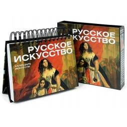 Купить Русское искусство