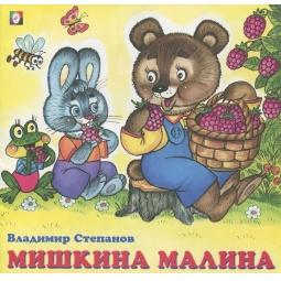 Купить Мишкина малина