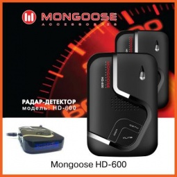 фото Радар-детектор Mongoose HD-600S