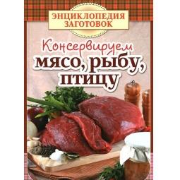 фото Консервируем мясо, рыбу, птицу