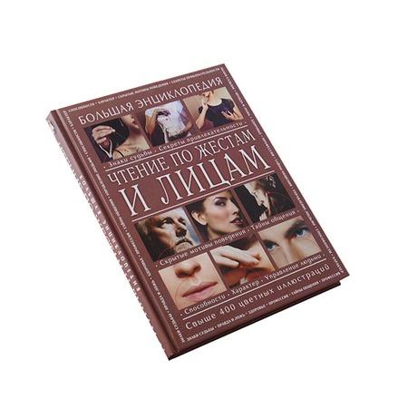 Купить Чтение по жестам и лицам. Большая энциклопедия