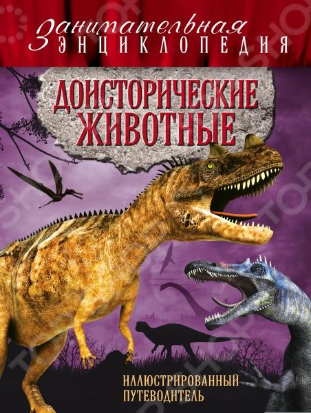 Динозавры - загадочные и величественные доисторические рептилии. Но были ли они единственными хищниками в эту суровую эпоху Ужасные монстры, населявшие нашу планету, оживут во всей своей мощи на страницах этой книги.