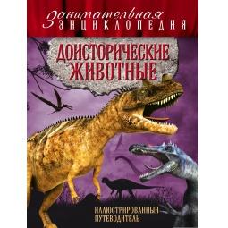 Купить Доисторические животные. Иллюстрированный путеводитель