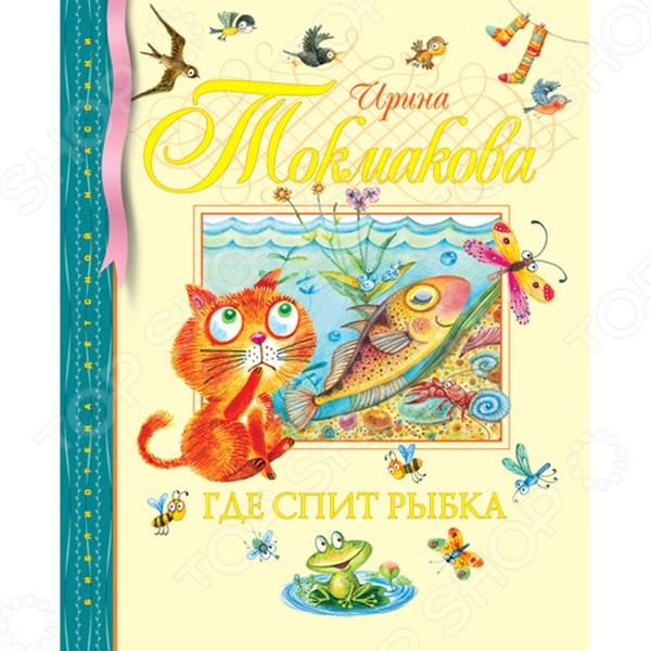 Где спит рыбкаПроизведения отечественных поэтов<br>Вашему вниманию предлагается сборник стихов и сказок И.П. Токмаковой Где спит рыбка .<br>