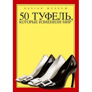 Купить 50 туфель, которые изменили мир