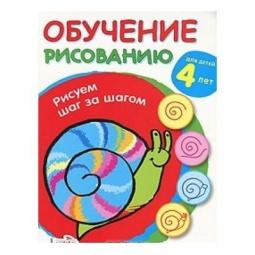 фото Рисуем шаг за шагом (для детей 4 лет)