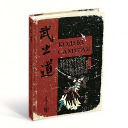 Купить Записная книжка Гаранович «Кодекс самурая»