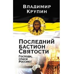 Купить Последний бастион Святости. Господи, спаси Россию!