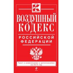 Купить Воздушный кодекс Российской Федерации. Текст с изменениями и дополнениями на 2014 г.