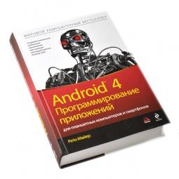 Купить Android 4. Программирование приложений для планшетных компьютеров и смартфонов