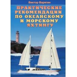 фото Практические рекомендации по океанскому и морскому яхтингу