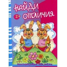 фото Медведь и зайцы. Найди отличия