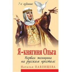 Купить Я - княгиня Ольга. Первая женщина на русском престоле