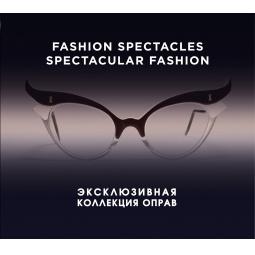 Купить Fashion Spectacles, Spectacular Fashion. Эксклюзивная коллекция оправ