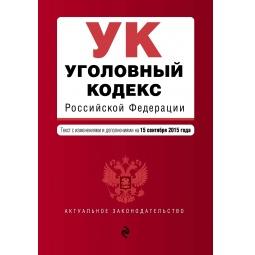 фото Уголовный кодекс Российской Федерации . Текст с изменениями и дополнениями на 15 сентября 2015 года
