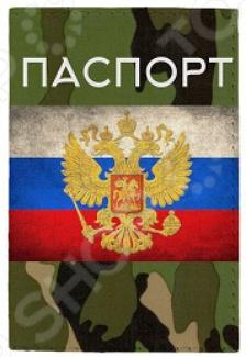Обложка для паспорта Mitya Veselkov «Камуфляжная с гербом»