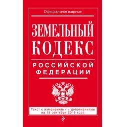 фото Земельный кодекс Российской Федерации. Текст с изменениями и дополнениями на 15 сентября 2015 год