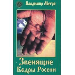 фото Звенящие кедры России. Книга 2