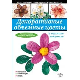 Купить Декоративные объемные цветы в технике ганутель